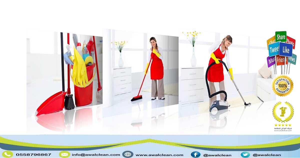 شركة تنظيف سجاد وموكيت بالرياض 0558796867 مع التجفيف