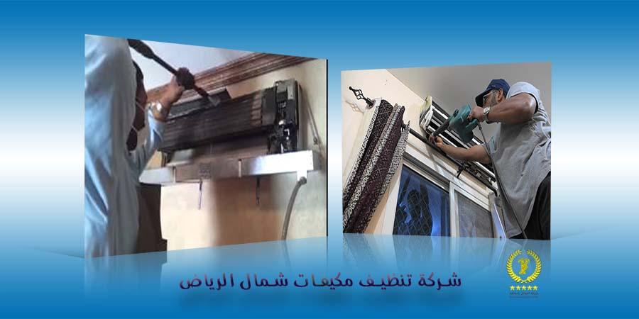 شركة تنظيف مكيفات شمال الرياض – 0558796867 – شركة الاوائل