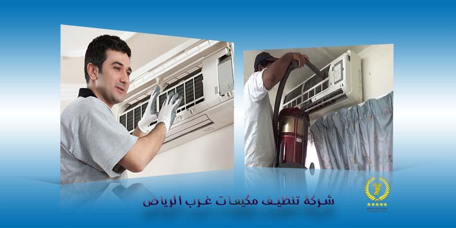 شركة تنظيف مكيفات بغرب الرياض – 0558796867 – شركة الاوائل