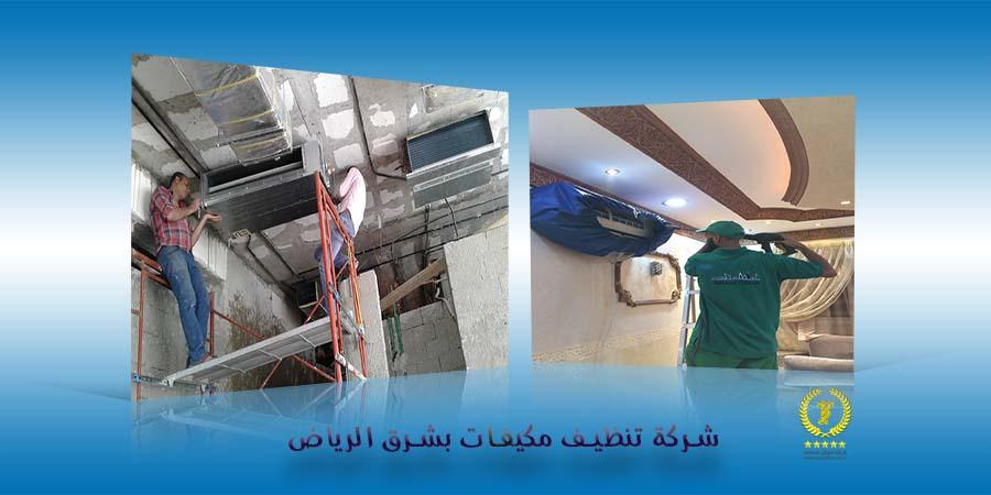 شركة تنظيف مكيفات بشرق الرياض – 0558796867 – شركة الاوائل