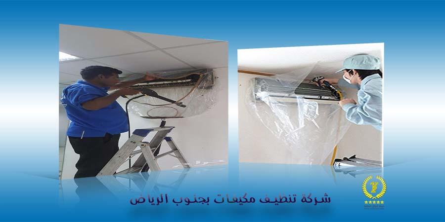 شركة تنظيف مكيفات بجنوب الرياض – 0506052173 – شركة الاوائل