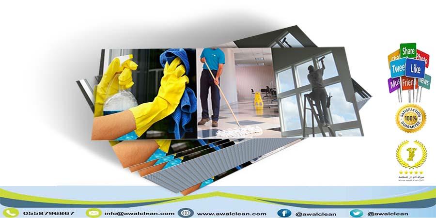 شركة تنظيف شقق جنوب الرياض 0558796867