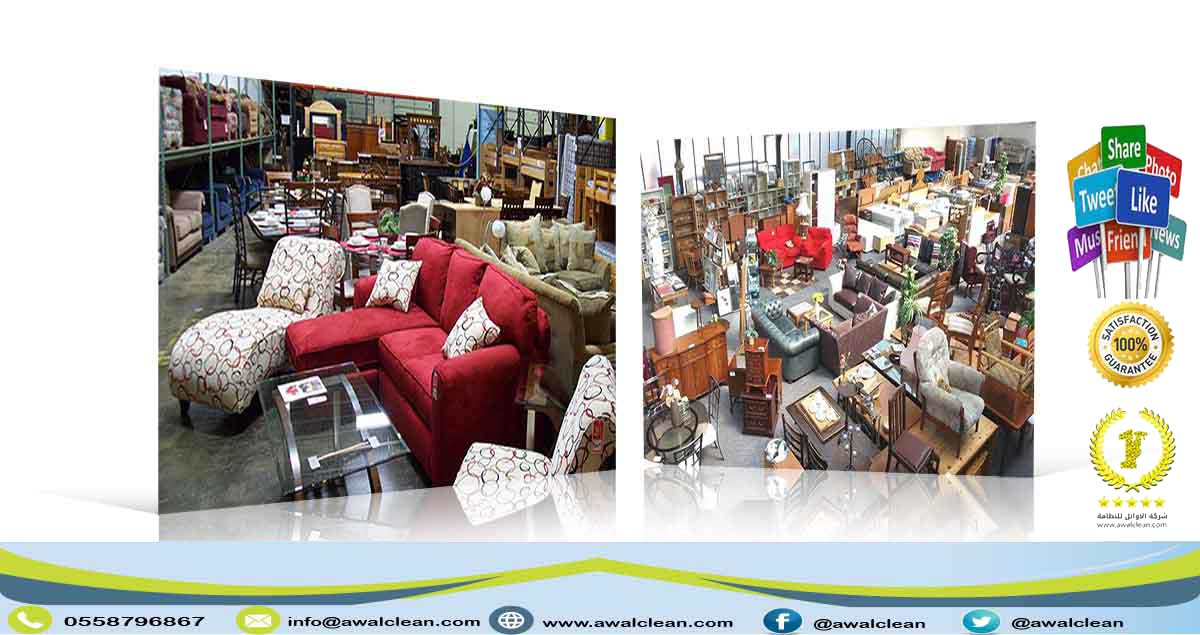 شركة شراء اثاث مستعمل بالرياض 0558796867