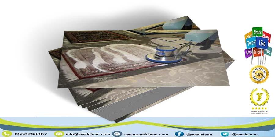 شركة تنظيف سجاد شرق الرياض 0558796867