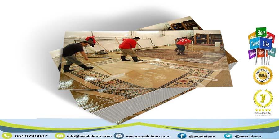 شركة تنظيف سجاد شمال الرياض 0558796867