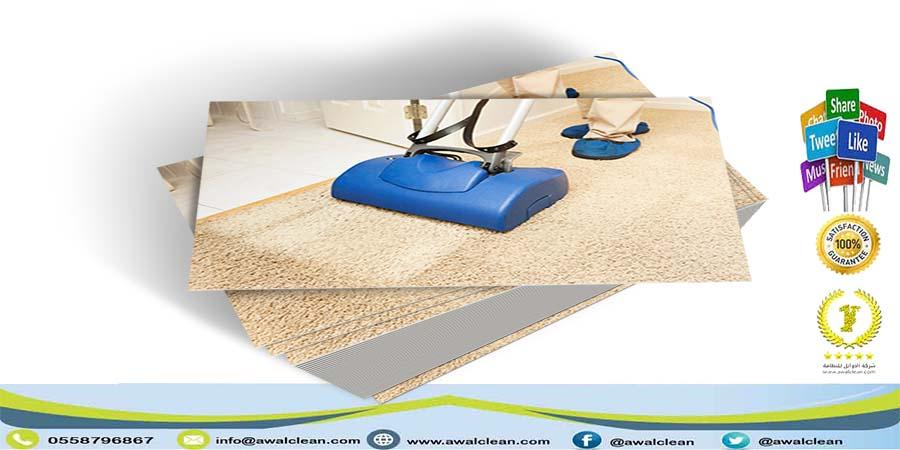 شركة تنظيف سجاد جنوب الرياض 0558796867