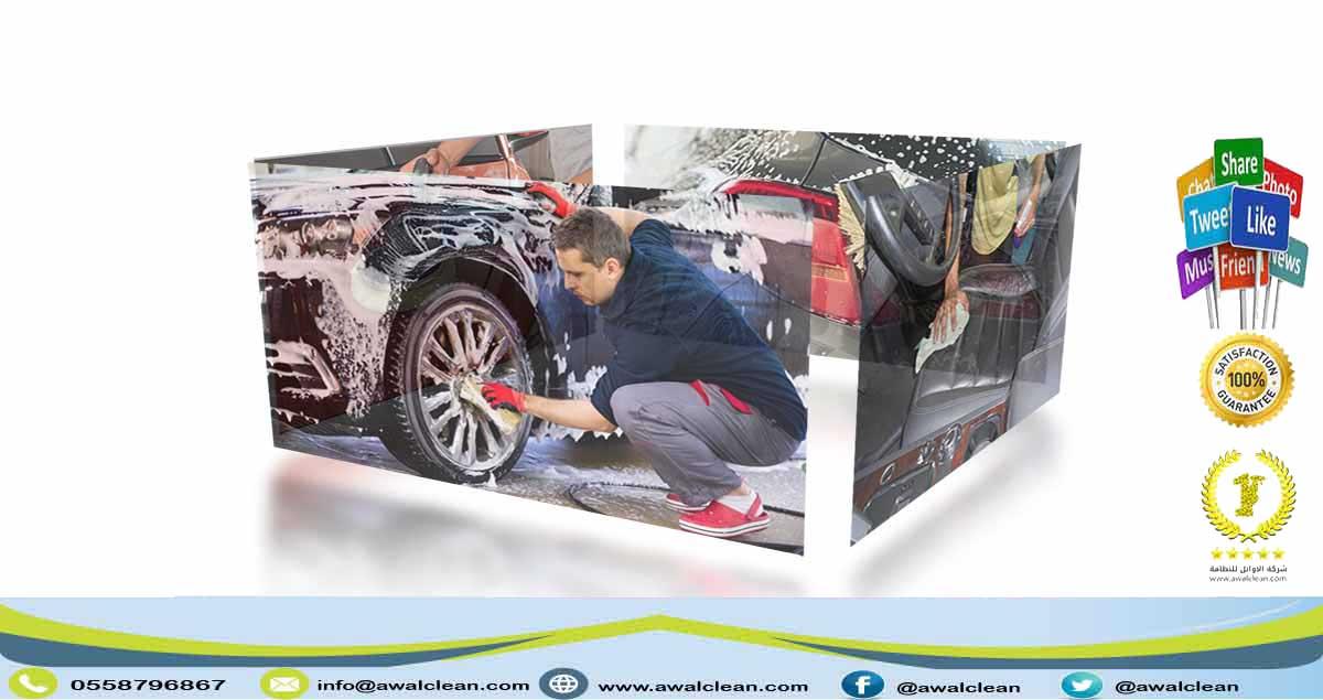 شركة تنظيف سيارات بالمنزل بالرياض 0551964847 شركة الاوائل