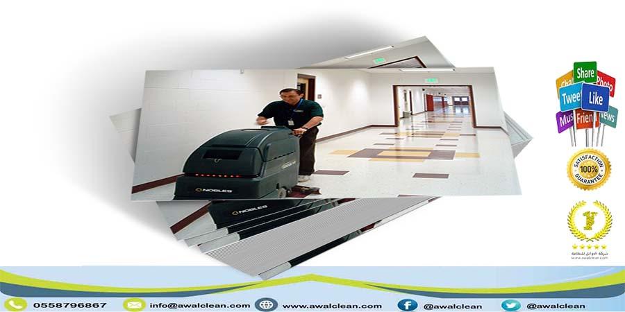 شركة تنظيف شمال الرياض 0558796867