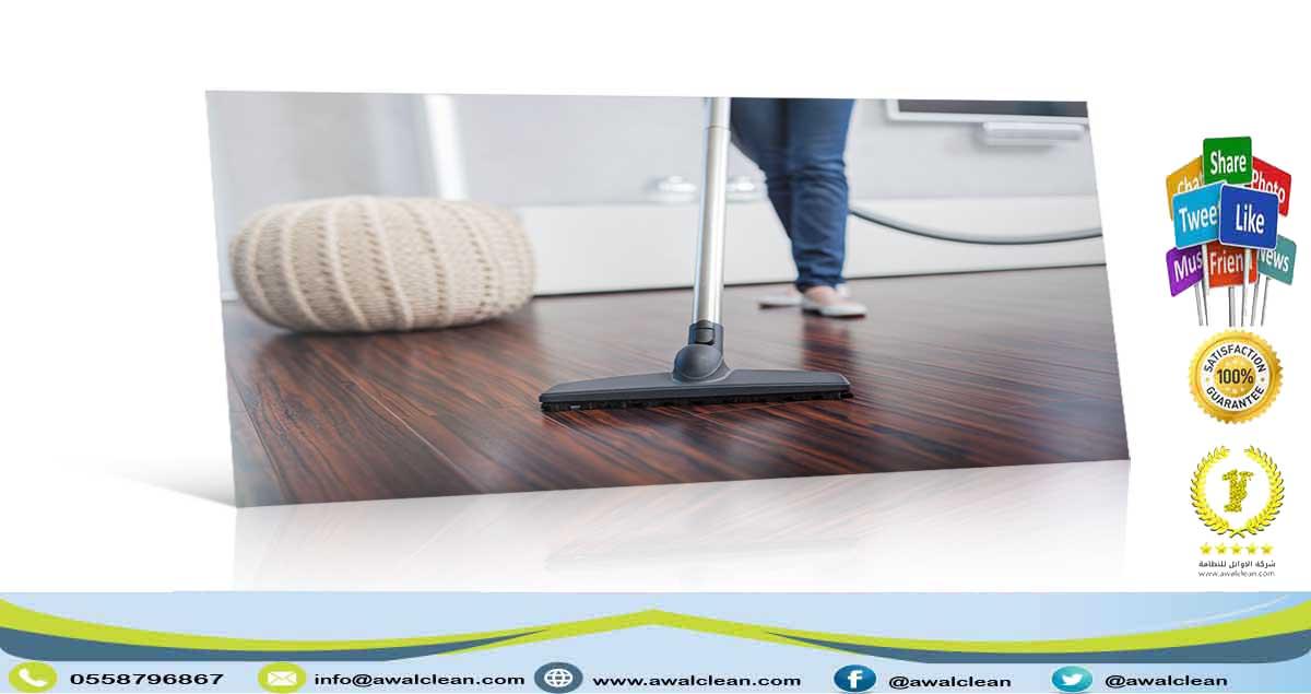 شركة تنظيف ببيشة 0558796867