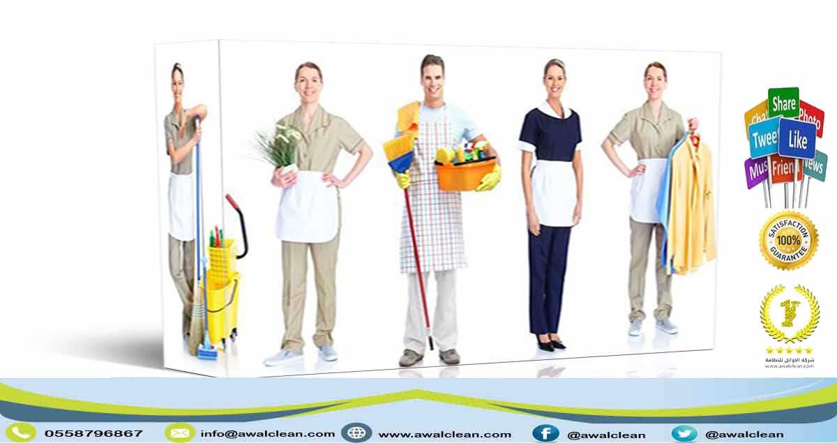 شركة تنظيف بشقراء 0558796867