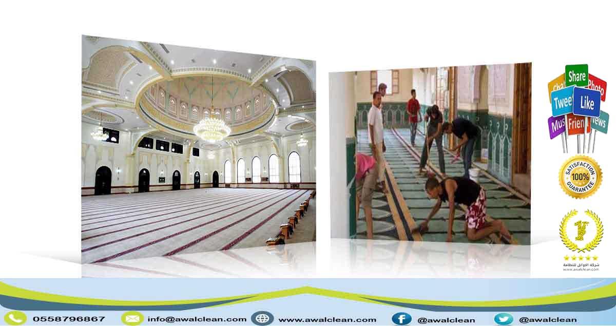 شركة تنظيف مساجد بالرياض 0558796867