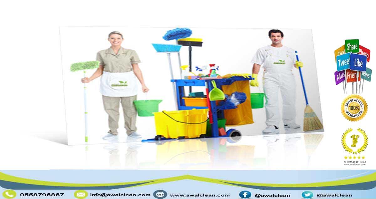شركة تنظيف بيوت شعر بالرياض 0558796867