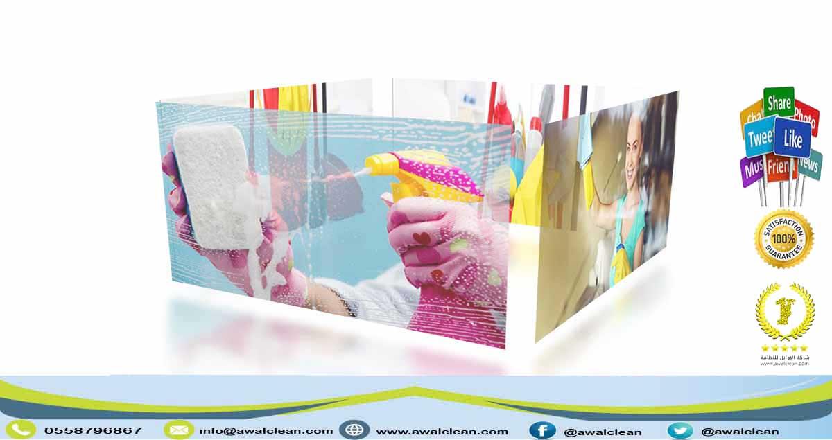 شركة تنظيف فلل بالرياض مفروشة و جديدة 0558796867