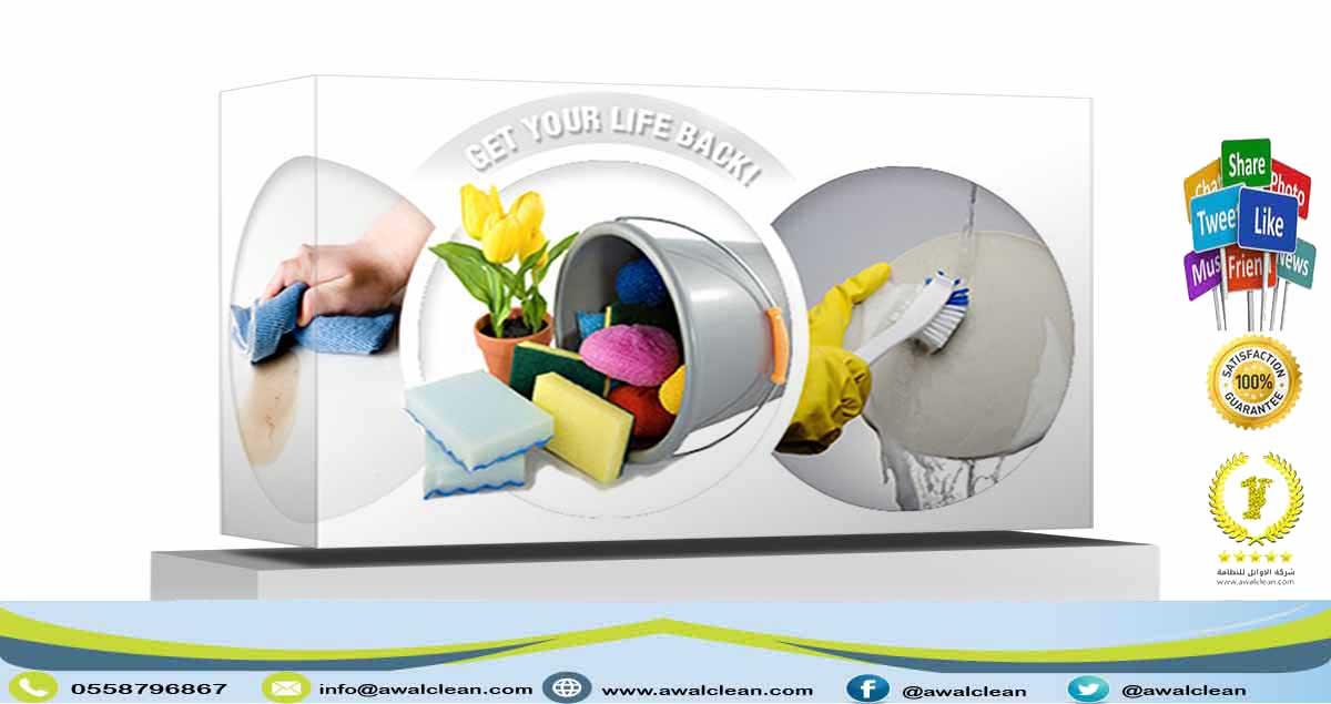 طرق تنظيف المطابخ والحمامات 0558796867