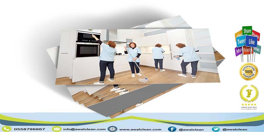 شركة تنظيف فلل شرق الرياض 0558796867