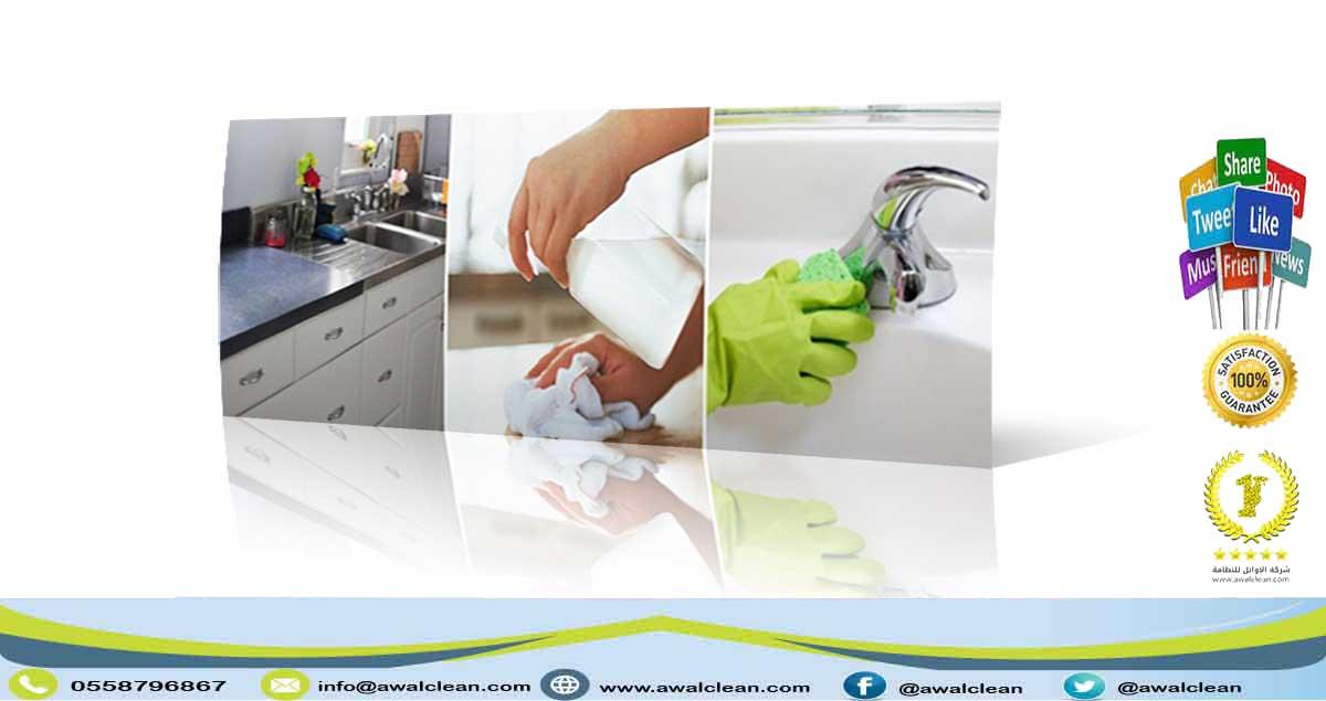 شركة تنظيف بالخرج 0558796867