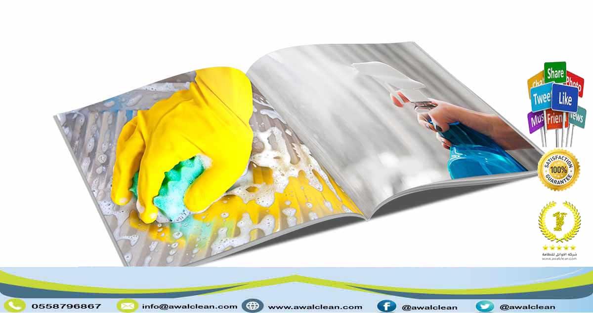 شركة تنظيف ببريدة 0559138319