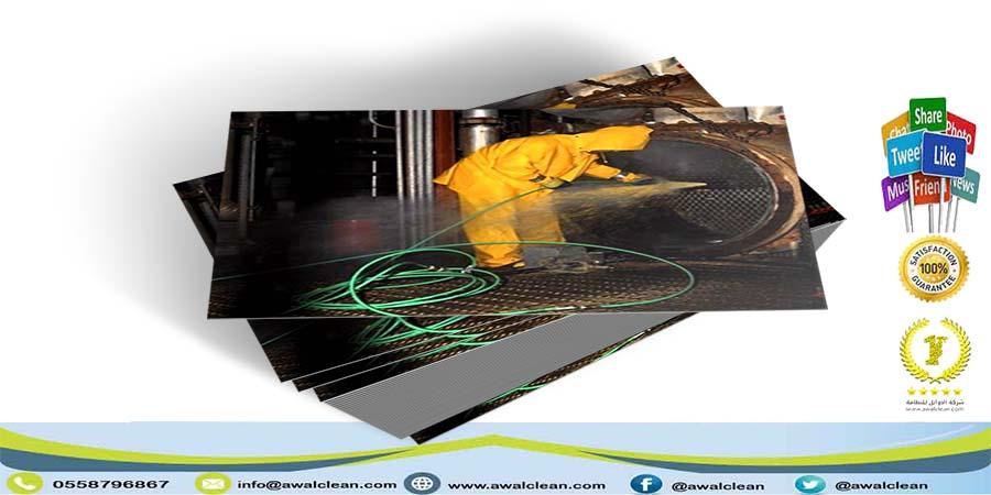 شركة تنظيف خزانات شرق الرياض 0558796867