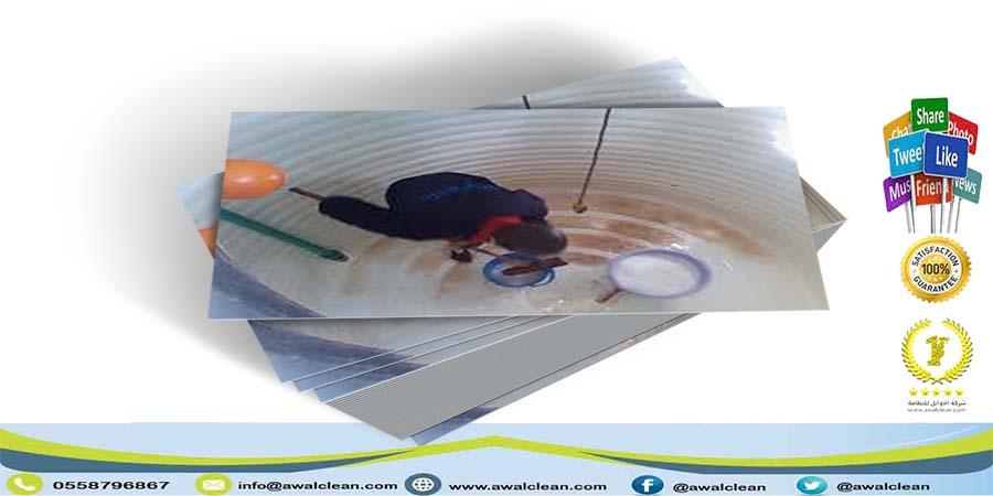 شركة تنظيف خزانات شمال الرياض 0558796867