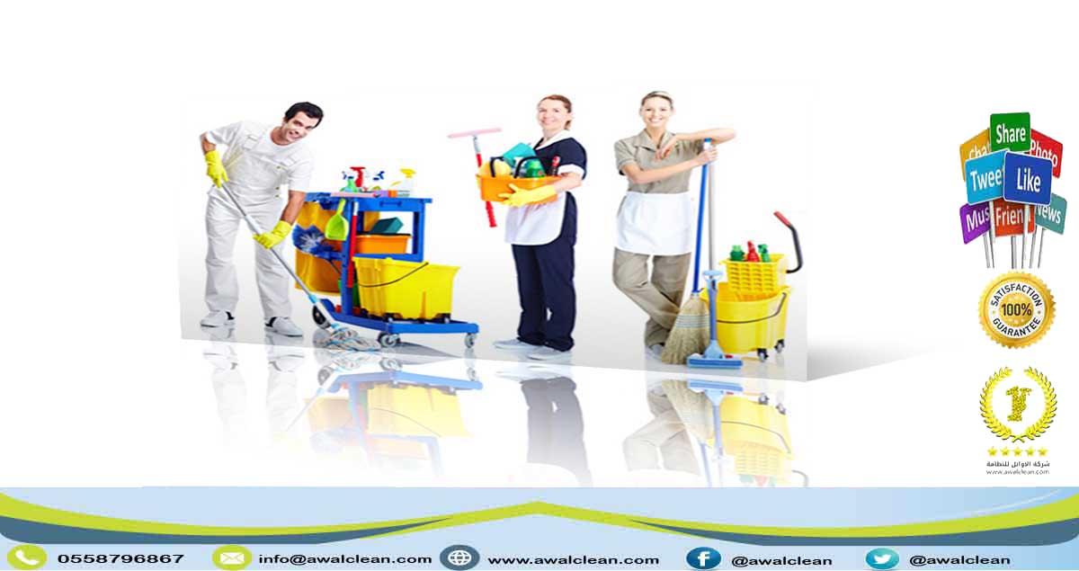 طرق تنظيف حديثة 0558796867