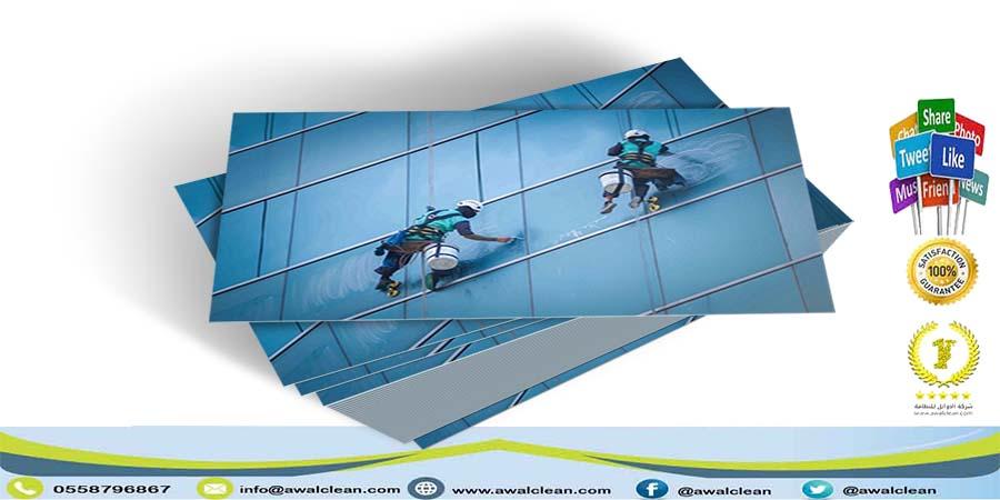 شركة تنظيف واجهات زجاج شمال الرياض 0558796867