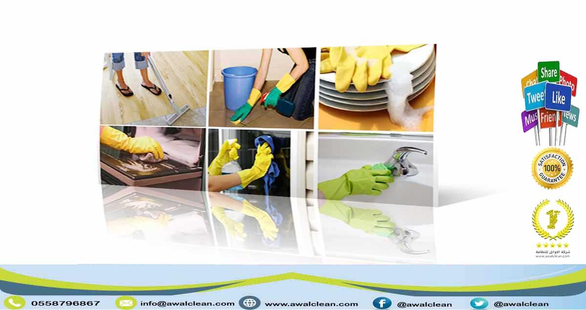 عملية تنظيف المنزل علي مراحل