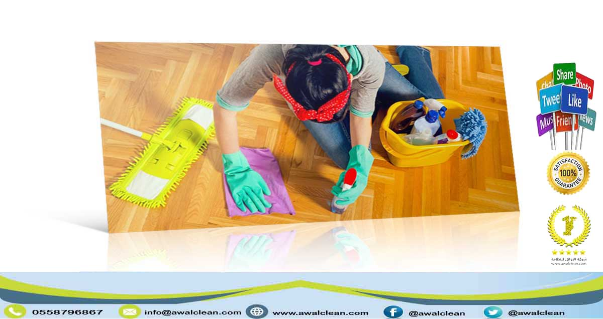 شركة تنظيف بالدوادمي 0558796867 الاوائل في تنظيف فلل و شقق