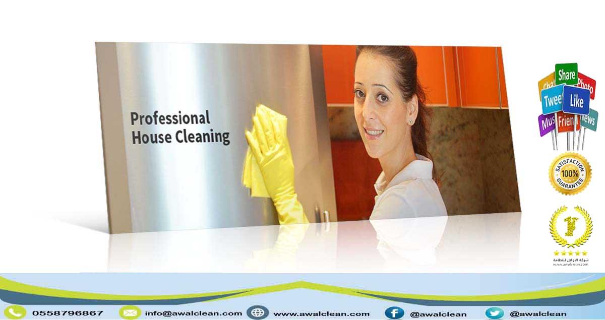 شركة تنظيف بالرويضة 0558796867