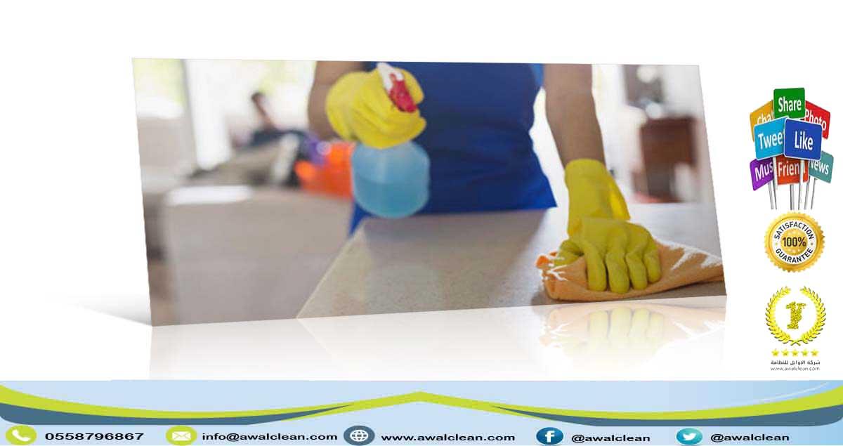 شركة تنظيف بالطائف 0558796867