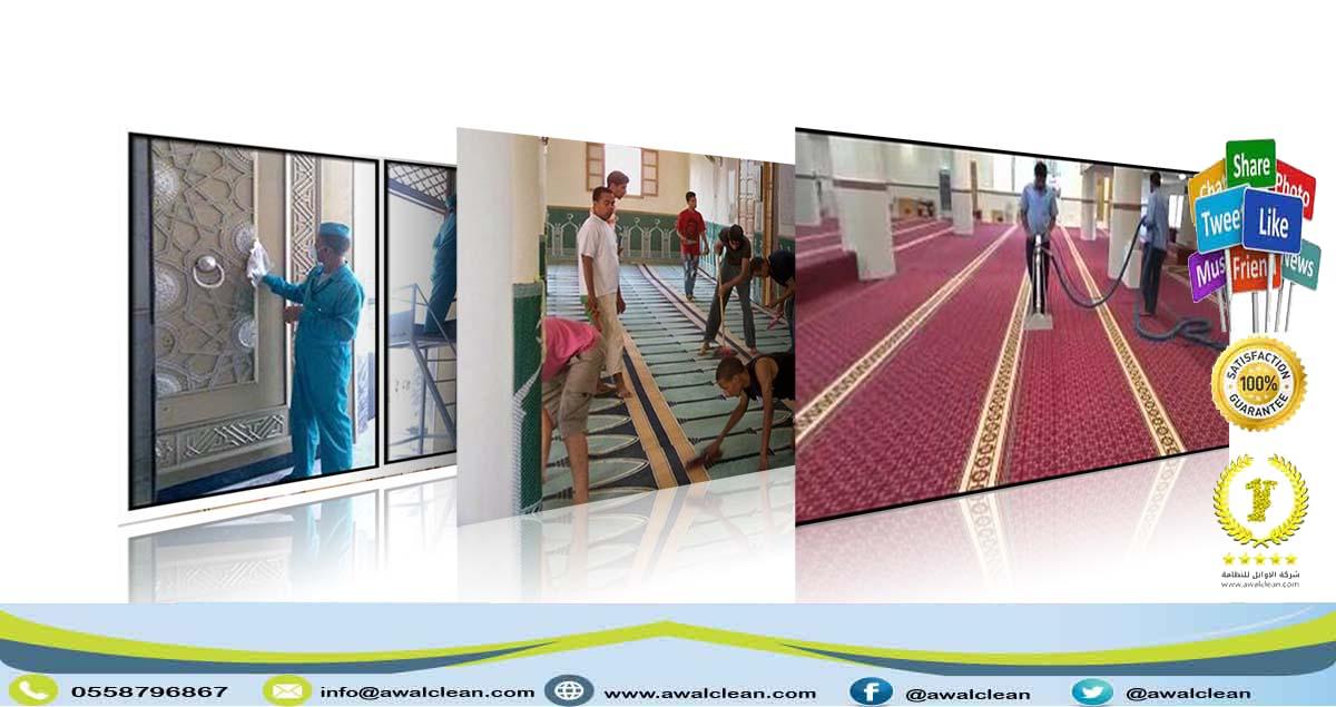 شركة تنظيف مساجد بالخرج 0558796867