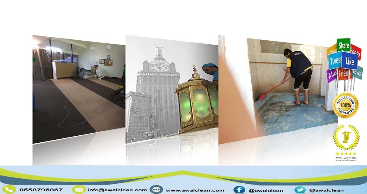 شركة تنظيف مساجد بالدوادمي 0558796867