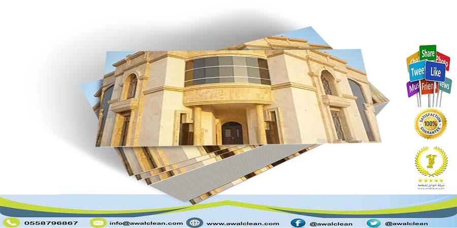 شركة تنظيف واجهات حجر جنوب الرياض 0558796867