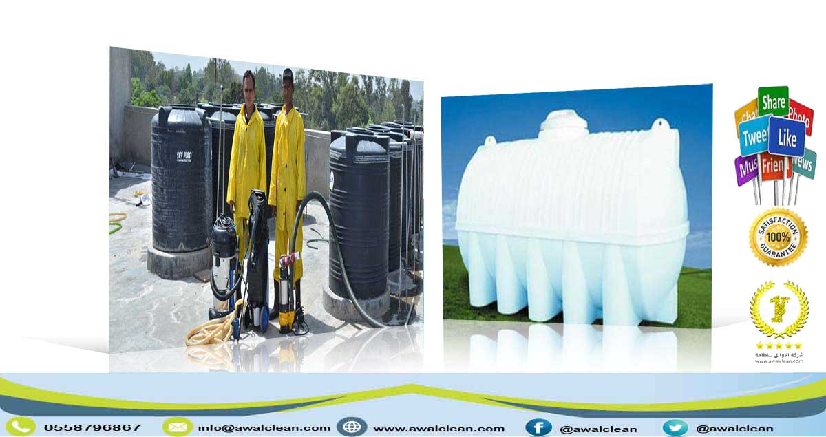شركة تنظيف خزانات ببريدة 0559138319