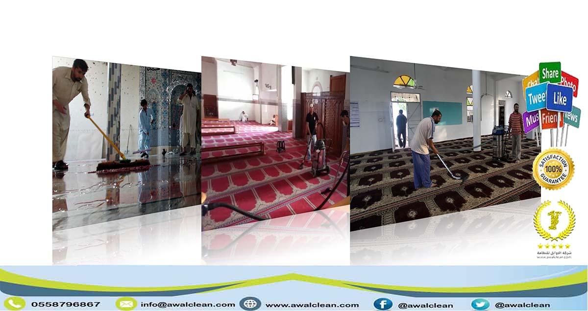 شركة تنظيف مساجد بالقصيم 0559138319