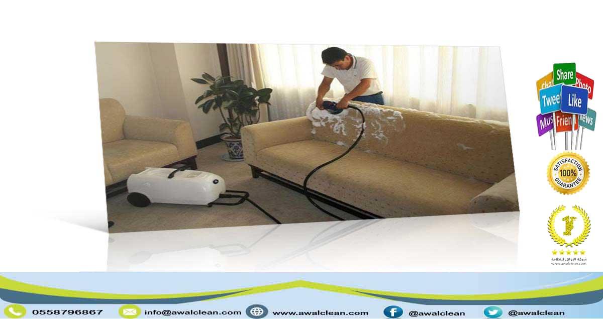 شركة تنظيف كنب بالرياض مع التعطير 0558796867 شركة الاوائل