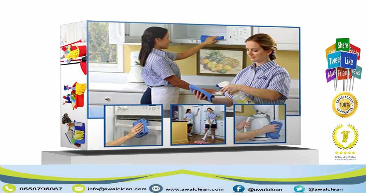حلول سهلة لتنظيف البيوت 0558796867