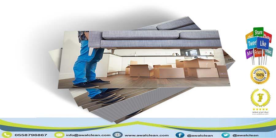 شركة نقل عفش جنوب الرياض 0551214580