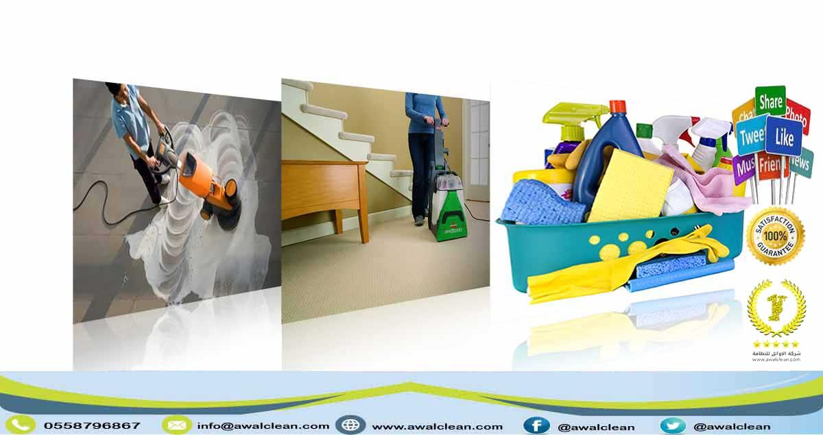 شركة تنظيف بعنيزة 0559138319