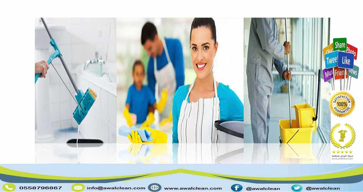 شركة تنظيف منازل بتبوك 0532536997