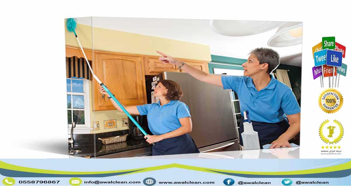 شركة تنظيف بالجنادرية 0558796867