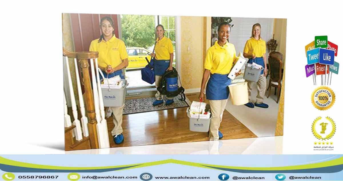 شركة تنظيف بالقصيم 0559138319