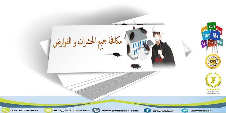 شركة مكافحة حشرات شمال الرياض 0558796867