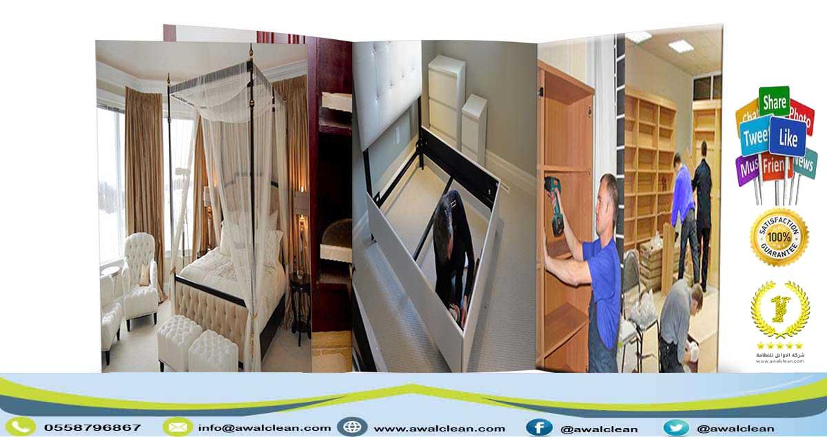 شركة تركيب غرف نوم بالرياض 0558796867