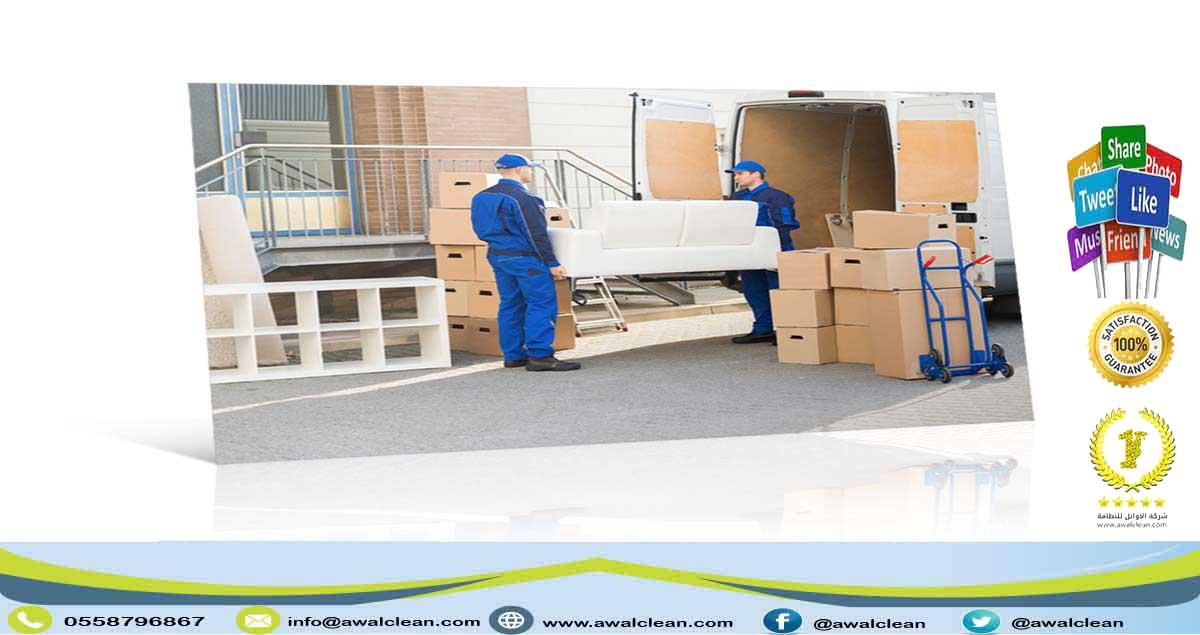 شركة نقل اثاث بمكة 0551214580