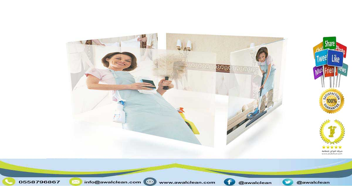 الاوائل Maid-Cleaning-a-house-in-Riyadh.jpg