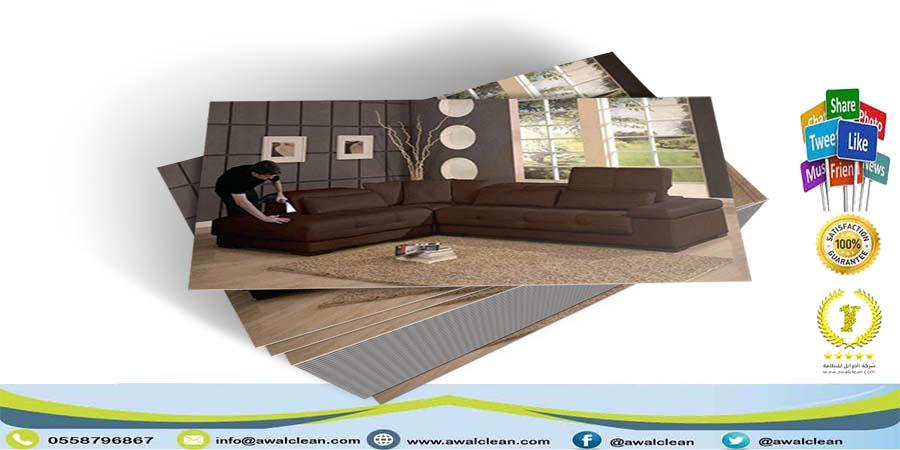 شركة تنظيف مجالس شمال الرياض 0558796867