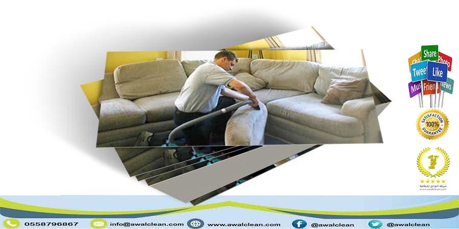 شركة تنظيف مجالس جنوب الرياض 0558796867