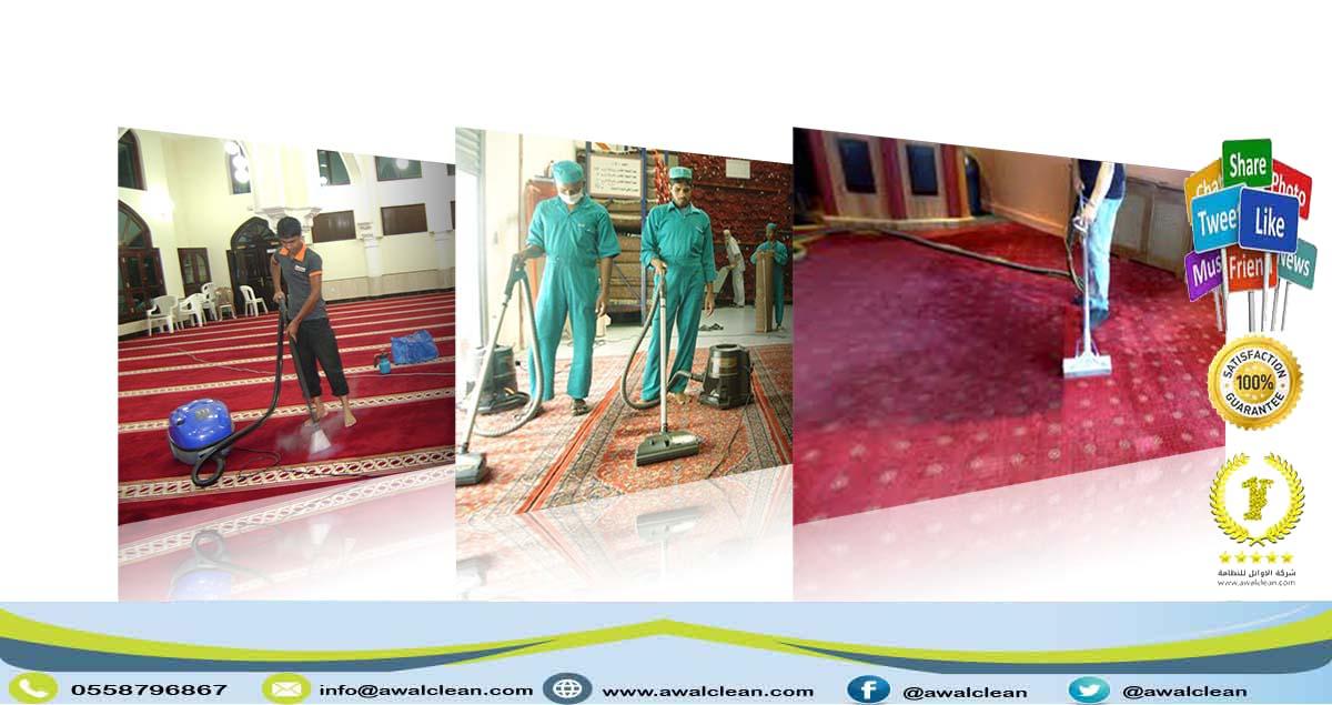 شركة تنظيف مساجد بالرس 0559138319