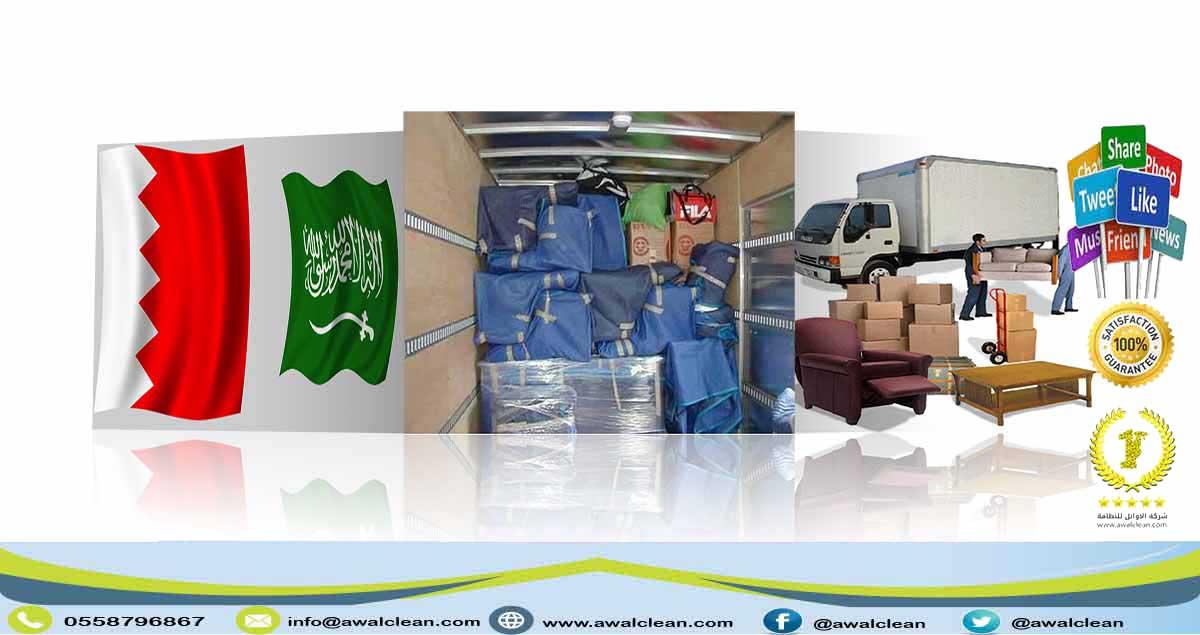 شركة نقل اثاث من الرياض الى البحرين 0551214580