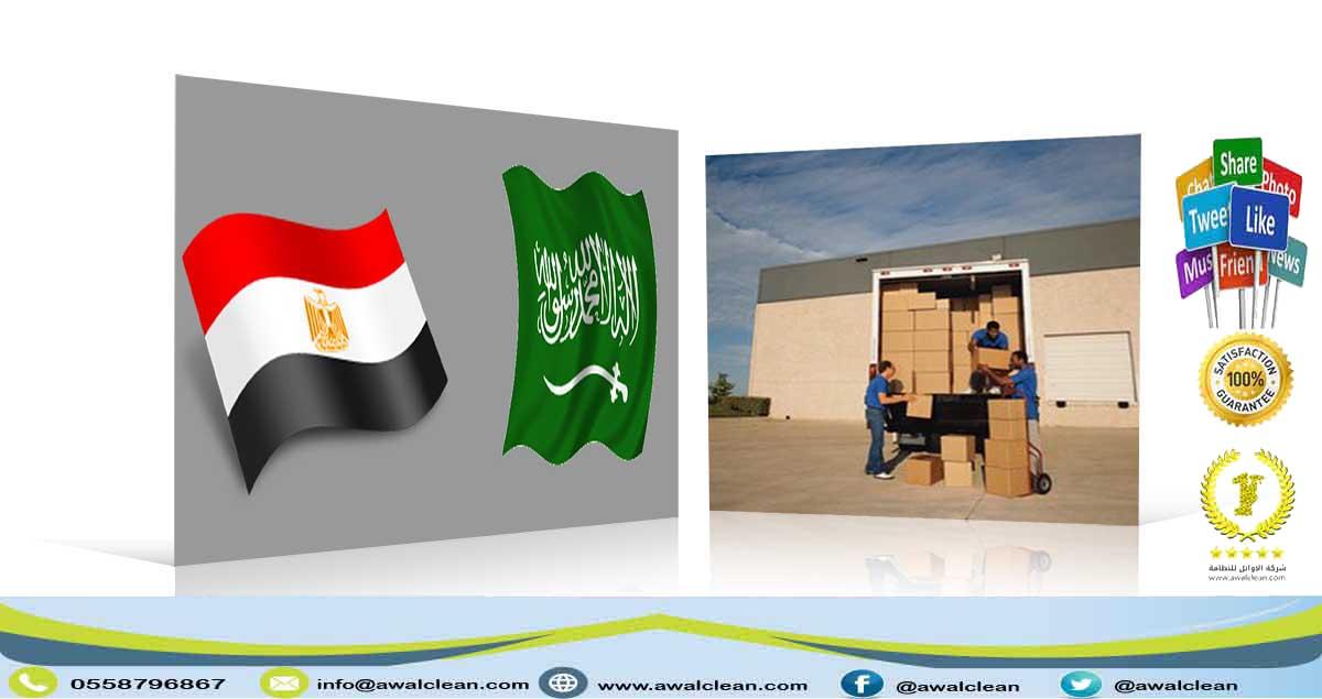 نقل عفش من الرياض الى مصر 0551214580